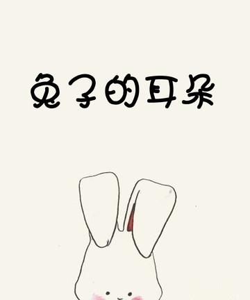 繁华都市里,小保安陈扬以 -兔子的耳朵漫画 10已完结 在线漫画